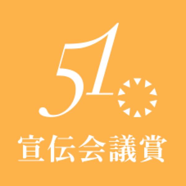 第51回 宣伝会議賞