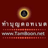 ทำบุญดอทเนต - TamBoon.Net