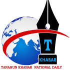 Photo of Tanahun Khabar