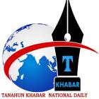 Photo of Tanahun Khabar