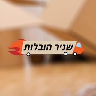 Snir-Go Trucking Company