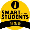 SMARTSTUDENTS 編集部