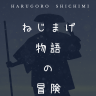 h.shichimi
