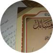 Abu Sukhailah