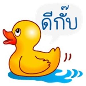 I'm Duck