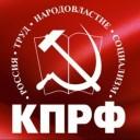 Пресс-служба Балашихинского ГК КПРФ