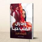 صورة الكاتبة شيماء فرح