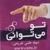 106482eb22392264ddc0799e9f046297?s=100&d=mm dj-classifieds فارسی به مناسبت عید سعید غدیر - گلچین آنلاین