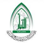 Photo of مؤسسة الأبار والمشاريع الخيرية