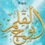 Avatar of بوح القلم