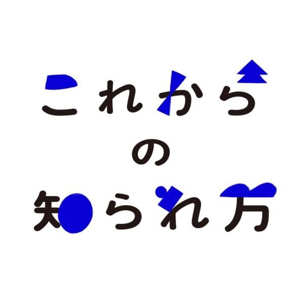 嶋野裕介、尾上永晃