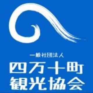 四万十町観光協会 Staff blog