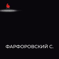 avatar for Фарфоровский С.