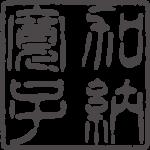 Hiroko Kanoh