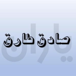 صادق طارق