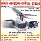 Photo of kurigram world travel agency