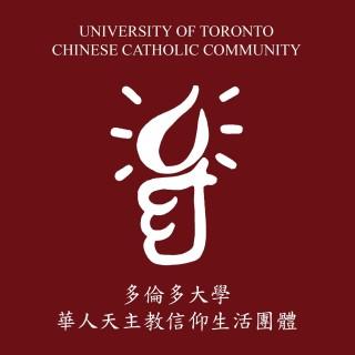 UTCCC