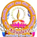 Ashadeep Newspaper
