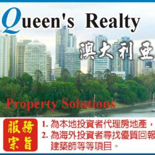 Queen's Realty 昆州房地產