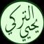 Yahya Ibn Selam