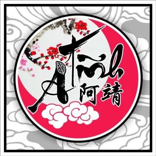A Tĩnh (阿靖)