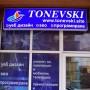 Avatar of Подаръци за всеки