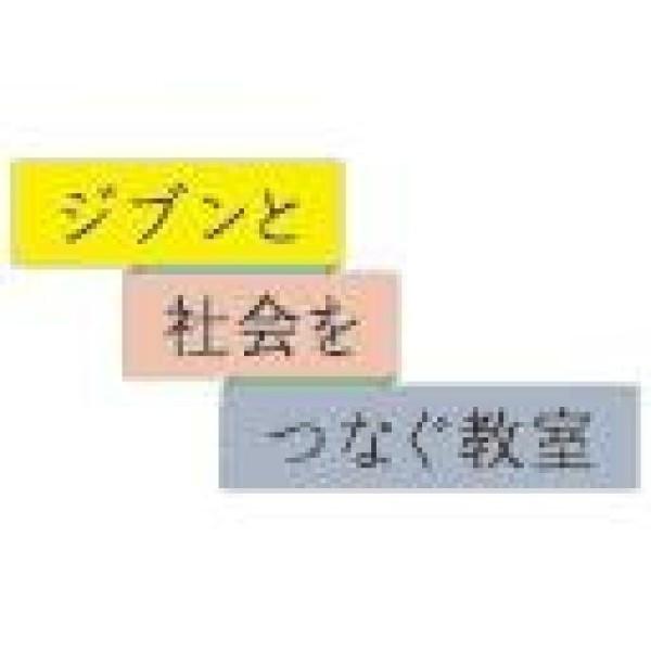 ジブンと社会をつなぐ教室プロジェクトチーム(マスメディアン×電通)