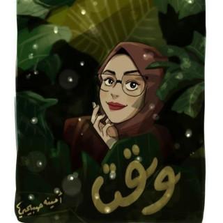 Amina Subaihi
