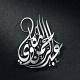 عبدالرحمن المكاوي