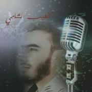 صورة الخطيب الشامي