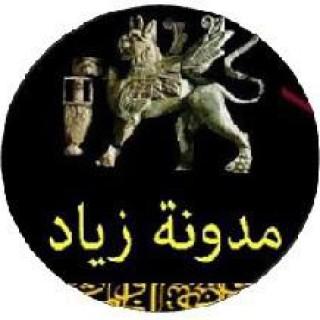 زياد أحمد صالح الدغاري