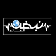 Photo of نبض العالم