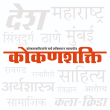 Kokanshakti