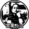 営業コンサルタント@白井勝