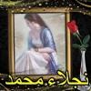 Avatar of نجلاء محمد
