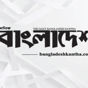 Photo of বাংলাদেশ কণ্ঠ