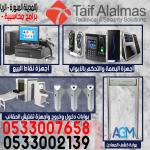 Taif Al Almas 0533002139