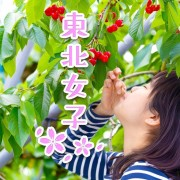 Photo of 東北女子