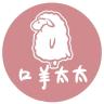 Meima 口羊太太