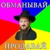 Rabinovich avatar