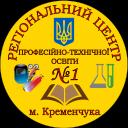 РЦ ПТО № 1 м. Кременчука