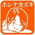 Avatar for ホシナ カズキ