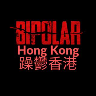 Bipolar Hong Kong