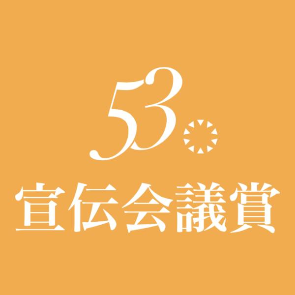 第53回宣伝会議賞 事務局