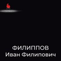 avatar for Филиппов Иван