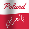 بولندا بالعربي