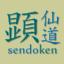 Ken Sendo