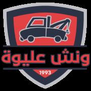 Photo of ونش عليوة