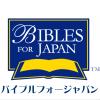 バイブルフォージャパン事務局