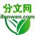 ifenwen